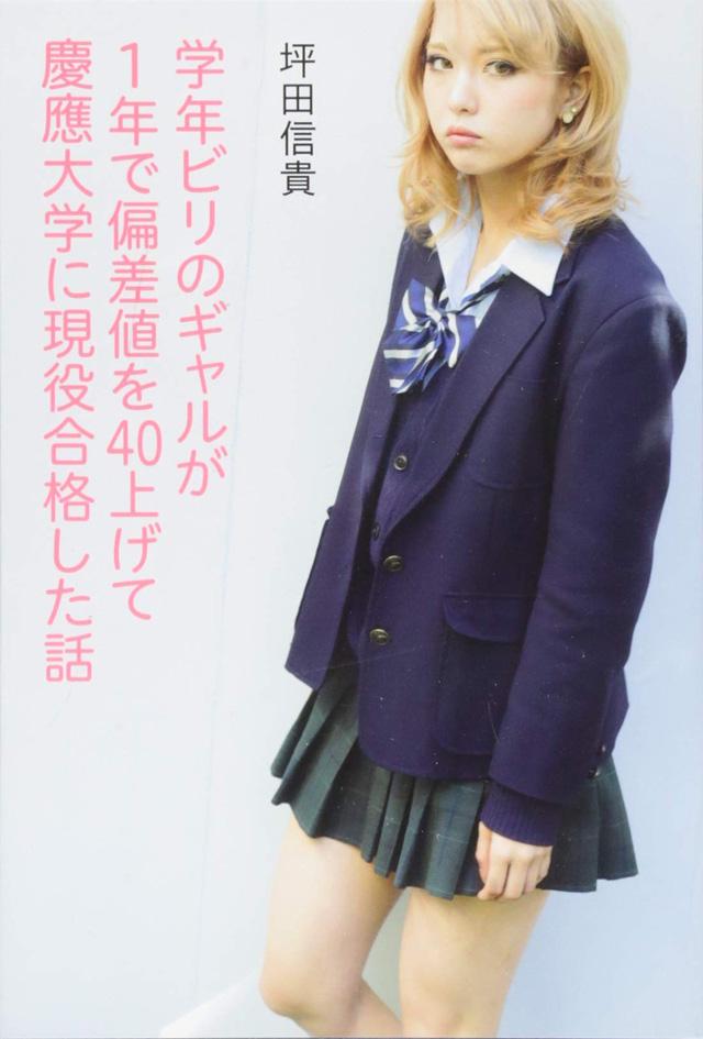 【学年ビリのギャルが1年で偏差値を40上げて慶應大学に現役合格した話
